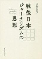 戦後日本ジャーナリズムの思想