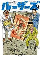 ルーザーズ〜日本初の週刊青年漫画誌の誕生〜 2巻
