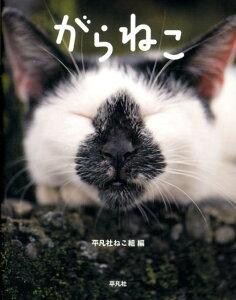 【送料無料】がらねこ [ 平凡社 ]