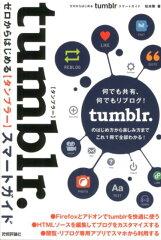 【送料無料】tumblr.スマートガイド [ 松本剛 ]