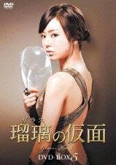 【送料無料】瑠璃<ガラス>の仮面 DVD-BOX5 [ ソウ ]