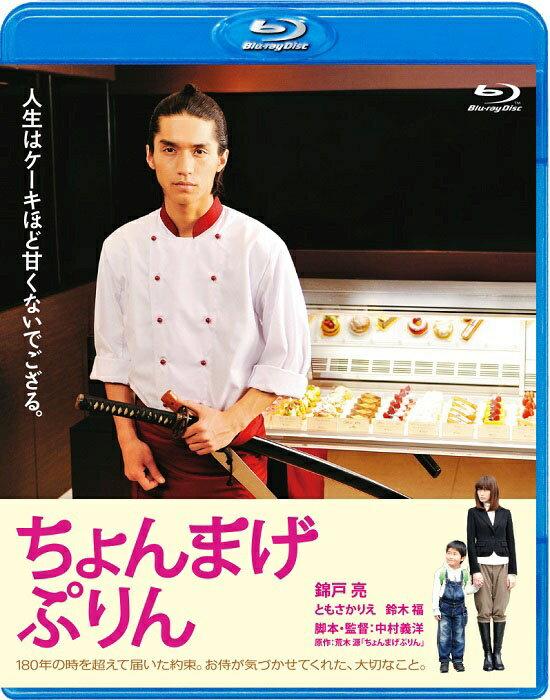 ちょんまげぷりん【Blu-ray】