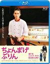 ちょんまげぷりん【Blu-ray】 [ 錦戸亮 ]