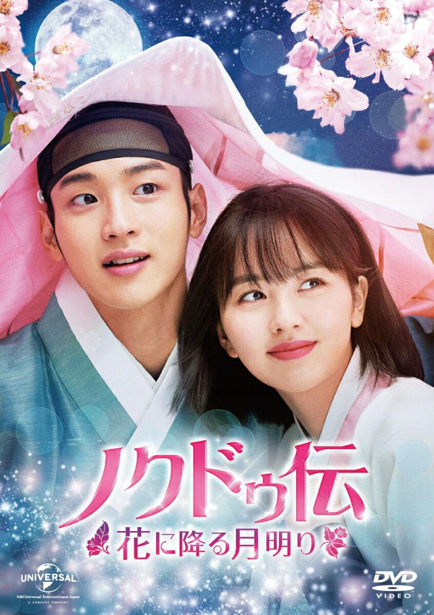 ノクドゥ伝〜花に降る月明り〜 DVD-SET2 【特典DVD付】