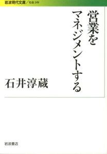 【送料無料】営業をマネジメントする [ 石井淳蔵 ]