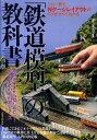 「鉄道模型」の教科書 この一冊で、Nゲージレイアウトのコツがすべてわかる [ ディディエフ ]