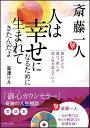 斎藤一人 人は幸せになるために生まれてきたんだよ[CD付] 読むだけで、怒り、悲しみ、苦しみが消えていく [ 高津りえ ]