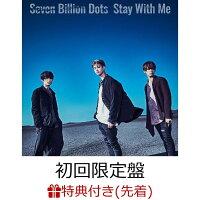 【先着特典】Stay With Me (初回限定盤 CD+DVD) (オリジナルA4クリアファイル付き)