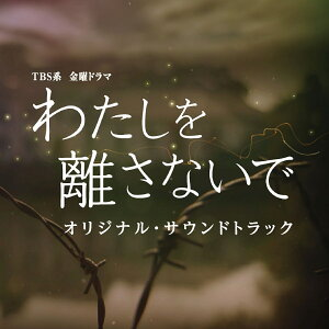 TBS系 金曜ドラマ わたしを離さないで オリジナル・サウンドトラック [ やまだ豊 ]