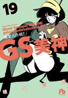 GS美神 極楽大作戦!! 19巻