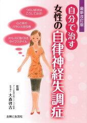 自分で治す女性の自律神経失調症最新改訂版