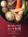 【送料無料】ヨーロッパのスープ料理 [ 誠文堂新光社 ]
