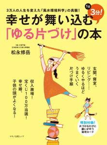 【送料無料】幸せが舞い込む「ゆる片づけ」の本 [ 松永修岳 ]