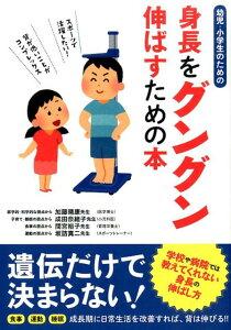 【楽天ブックスならいつでも送料無料】幼児・小学生のための身長をグングン伸ばすための本 [ 加...