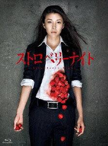 【送料無料】ストロベリーナイト【Blu-ray】