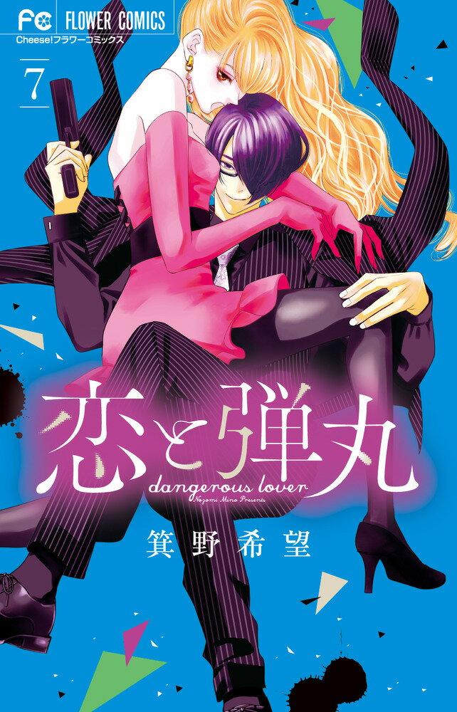 恋と弾丸(7)