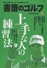 書斎のゴルフ VOL.37