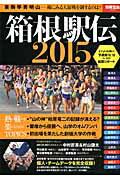 箱根駅伝(2015)