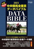 2021中央競馬全重賞データバイブル