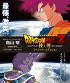 ドラゴンボールZ 神と神 スペシャル・エディション【Blu-ray】