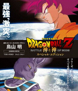 【楽天ブックスならいつでも送料無料】ドラゴンボールZ 神と神 スペシャル・エディション【Blu-...