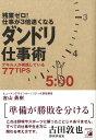 残業ゼロ!仕事が3倍速くなるダンドリ仕事術 デキル人が実践している77 tips (Asuka business & language book) [ 吉山勇樹 ]