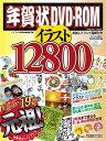 年賀状DVD-ROMイラスト12800
