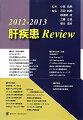 肝疾患Review(2012-2013)