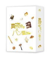真夜中のパン屋さん Blu-ray-BOX【Blu-ray】