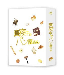 【楽天ブックスならいつでも送料無料】真夜中のパン屋さん Blu-ray-BOX【Blu-ray】 [ 滝沢秀明 ]