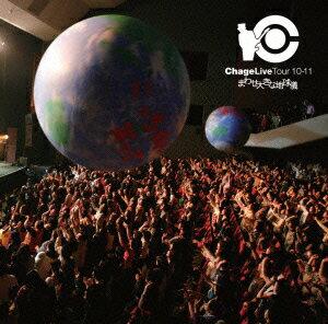 【楽天ブックスならいつでも送料無料】Chage Live Tour 10-11 まわせ大きな地球儀 [ Chage ]