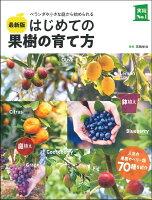 最新版 はじめての果樹の育て方