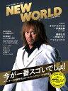NEW WORLD 2 新日本プロレス公式ブック (新潮ムック) [ 新潮社 ]