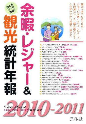 余暇・レジャー&観光統計年報(2010-2011年版)