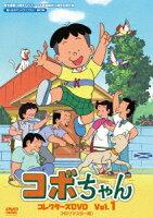 コボちゃん コレクターズDVD Vol.1 <HDリマスター版>