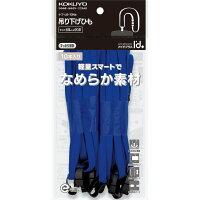 コクヨ 名札用 吊下げひも アイドプラス 青 10本 ナフーL6-10B