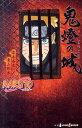 【送料無料】NARUTO-ナルトー 鬼燈の城 <ブラッド・プリズン>