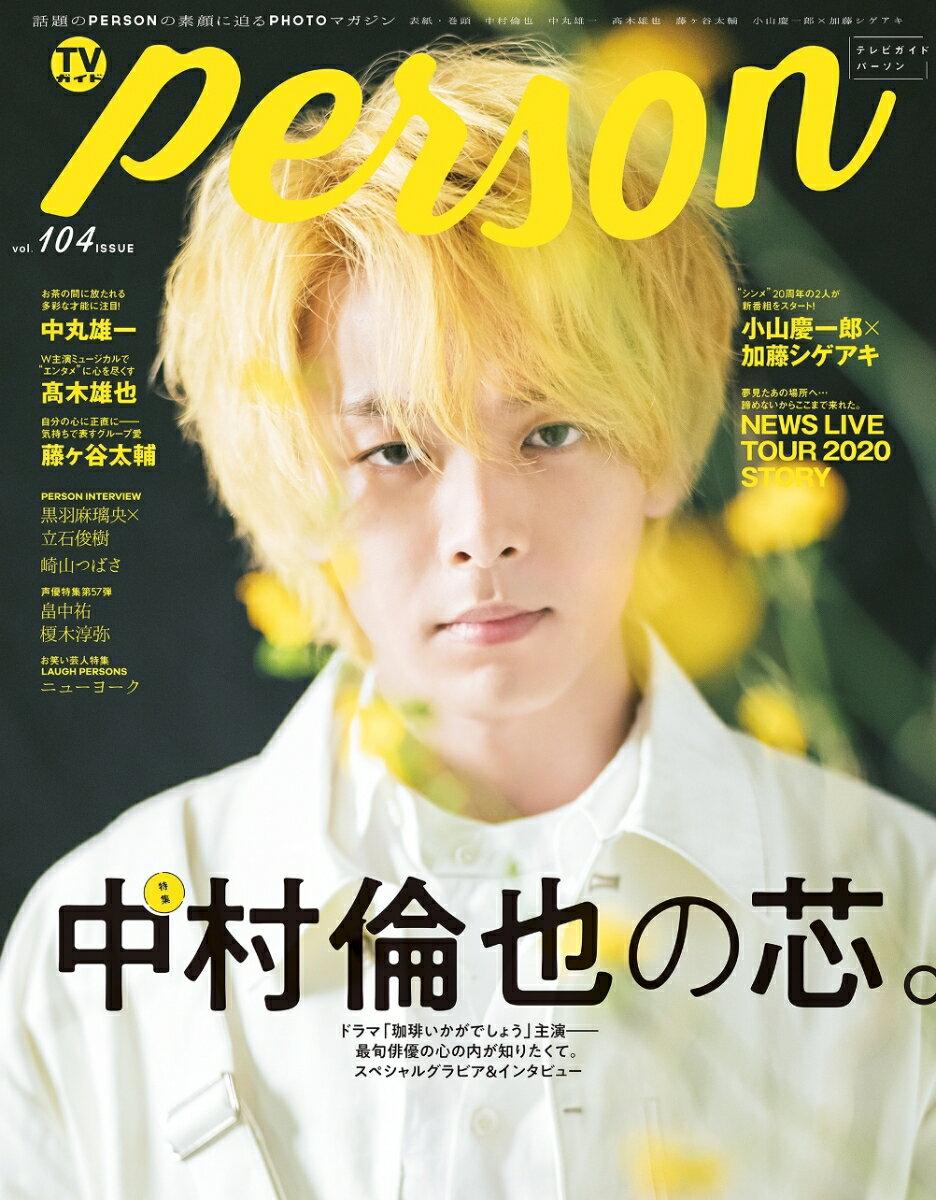 TVガイドPERSON(vol.104) 話題のPERSONの素顔に迫るPHOTOマガジン 特集:中村倫也の芯。 (TOKYO NEWS MOOK)