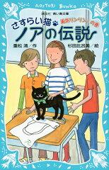 【送料無料】さすらい猫ノアの伝説(勇気リンリン!の巻) [ 重松清 ]
