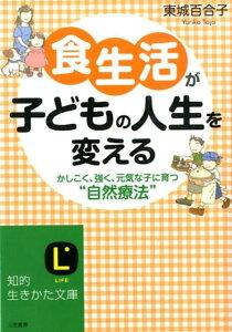 【送料無料】食生活が子どもの人生を変える [ 東城百合子 ]