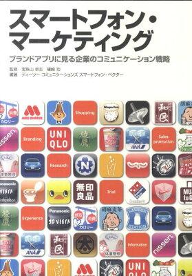 【送料無料】スマートフォン・マーケティング