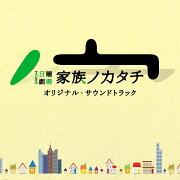 TBS系 日曜劇場 家族ノカタチ オリジナル・サウンドトラック