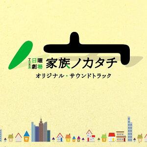 TBS系 日曜劇場 家族ノカタチ オリジナル・サウンドトラック [ (オリジナル・サウンドトラ…