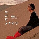 【送料無料】ココロノグルリ(CD+DVD) [ 斎藤工 ]