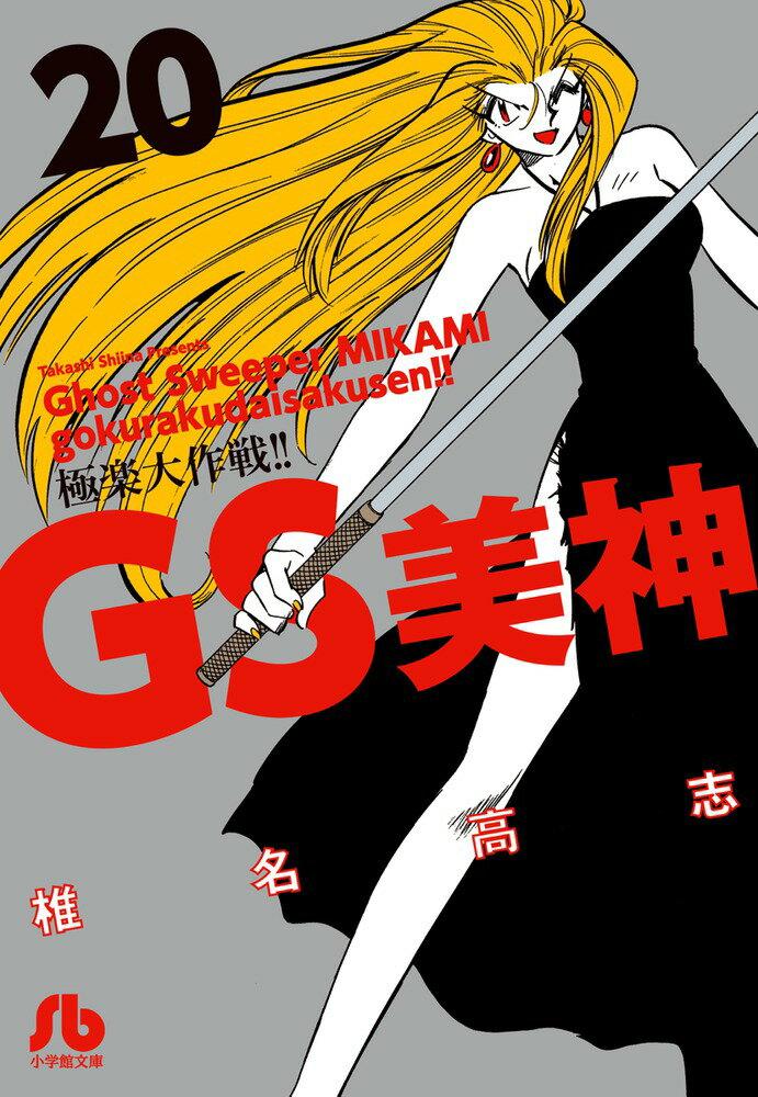 GS美神 極楽大作戦!! 20画像