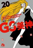 GS美神 極楽大作戦!! 20巻