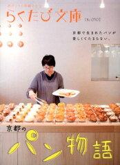【送料無料】京都のパン物語