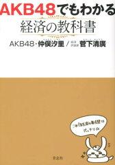 【送料無料】AKB48でもわかる経済の教科書 [ 仲俣汐里 ]