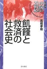 【送料無料】飢饉と救済の社会史