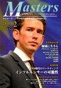 Masters(2018.2(No.437)) 日本経済の未来を創る経営者たち president 特集:SNS時代のマーケティングインフルエンサーの可能性